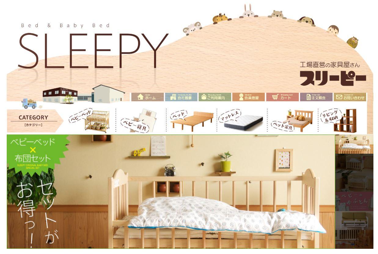 石崎家具のSLEEPY (スリーピー)マットレス